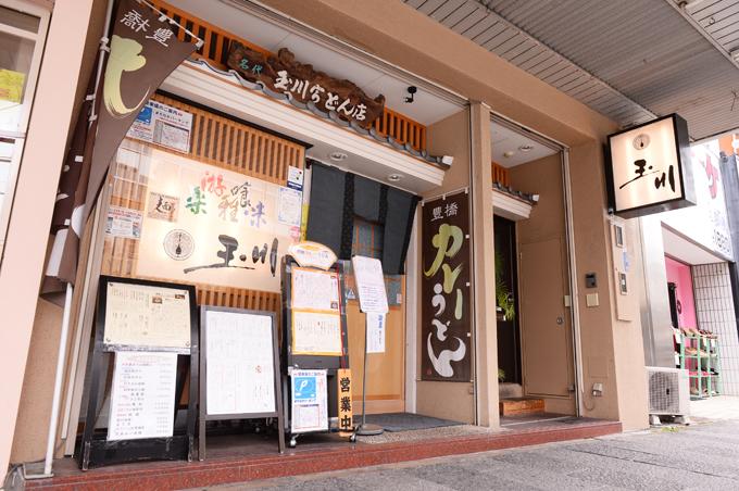 s玉川11