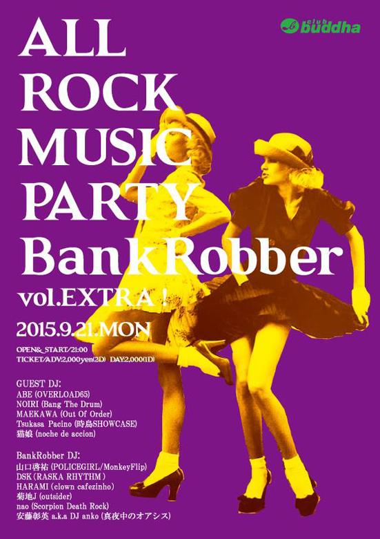 bankrobber150920
