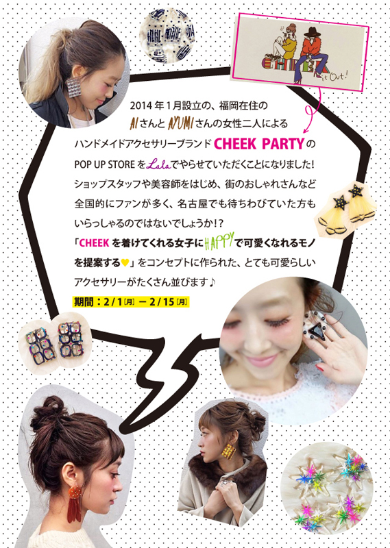 CHEEK PARTY
