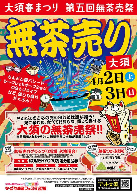 大須春まつり無茶売祭