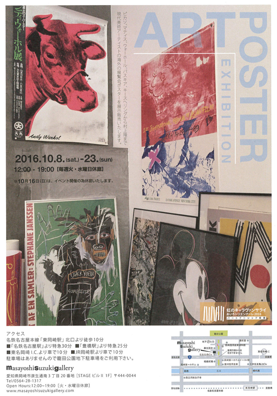 ART POSTER EXHIBITION