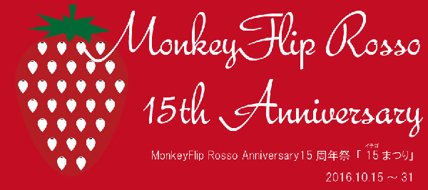 monkeyflip