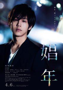 4/6(金)公開 映画『娼年